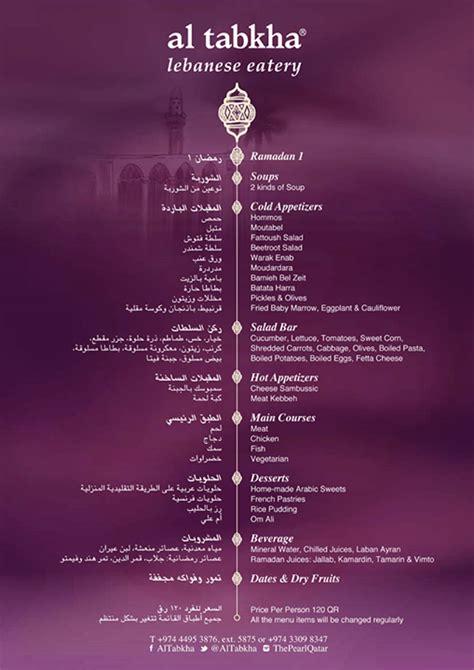 ramadan menu design ramadan in doha iftar suhoor and ramadan tents 2015