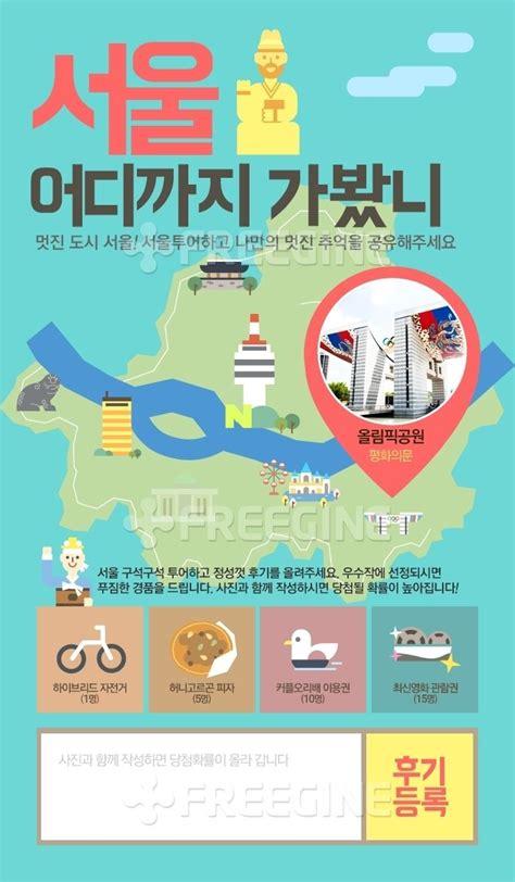 net layout event 휴가 여행 한국 freegine 서울 웹디자인 이벤트 event 공유 팝업 이벤트템플릿