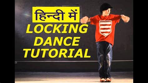 dance tutorial indian ल क ग ड स स ख य ह द म locking dance tutorial in