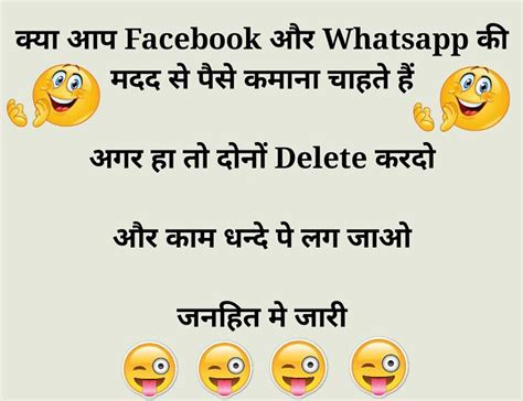 Whatsapp Jokes Jokes Page 5 Images Gallery