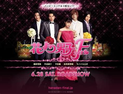 film layar lebar nay dorama jepang hana yori dango final movie