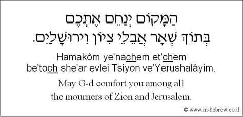 May God Comfort You Among The Mourners Of Zion by Learn Hebrew Phrases With Audio 74 May G D Comfort You Among All The Mourners Of Zion And