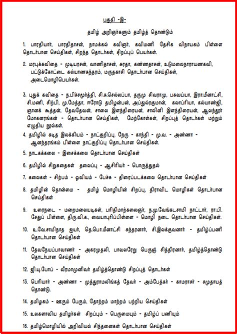 sentence pattern in tamil tnpsc group 4 syllabus 2018 pdf download tamil english