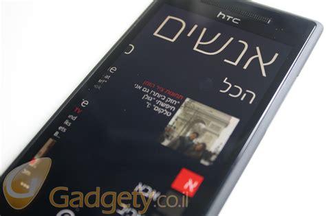 htc hub themes גאדג טי מסקר htc windows phone 8x פותח החלון לישראל