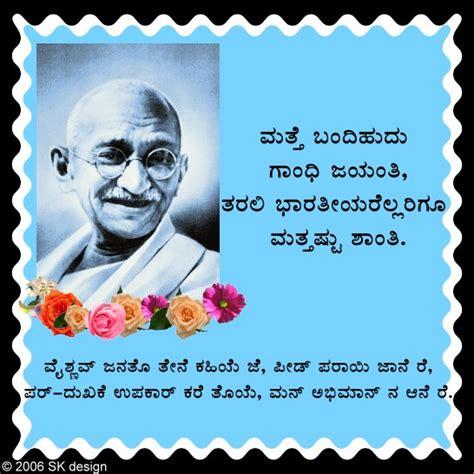 biography of mahatma gandhi in kannada sankranthi images in kannada search results calendar 2015