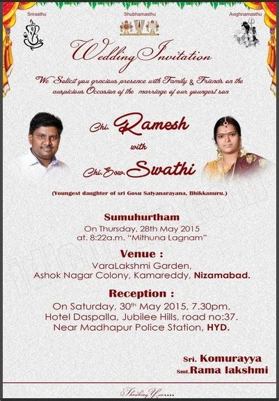 Marriage Invitation Quotes For Friends In Kannada