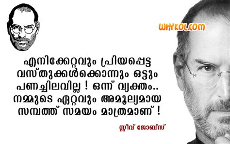 biography of steve jobs in malayalam steve jobs quote in malayalam font