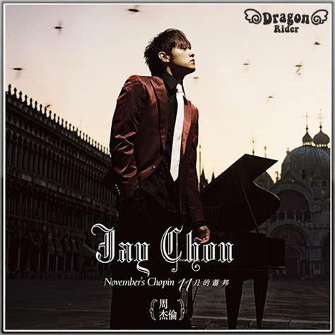 jay chou ye qu mp3 discography 周杰伦 ch 226 u kiệt lu 226 n jay chou updated 11
