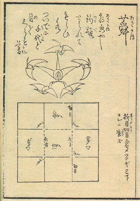 History Of Origami Cranes - japonia jak origami zdoby蛯o 蝗wiat