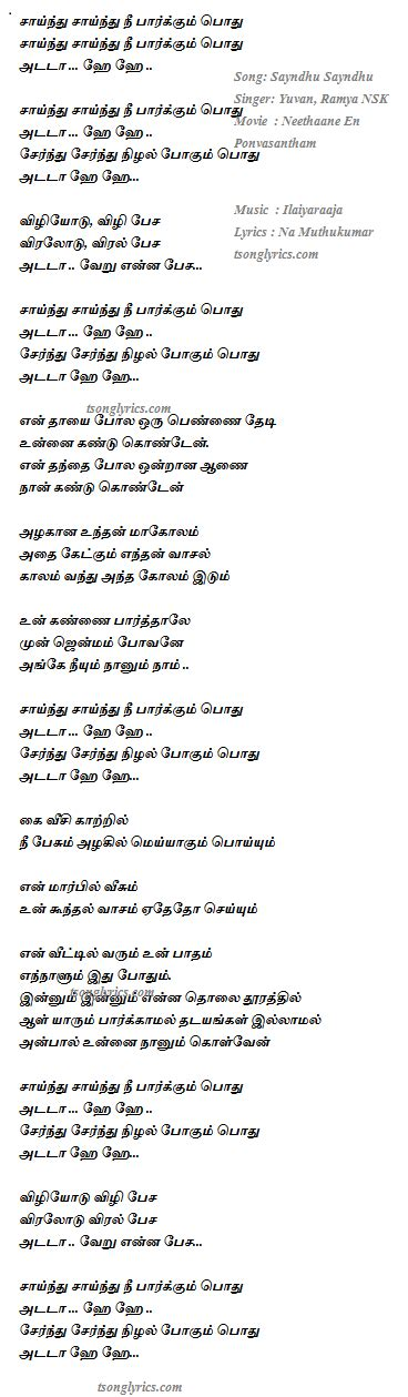 day song in tamil day song in tamil 28 images teachers day song in tamil