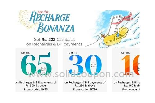 pay u money coupons for dth recharge