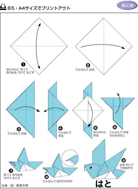 Paper Folding Bird - how to fold a simple origami pigeon