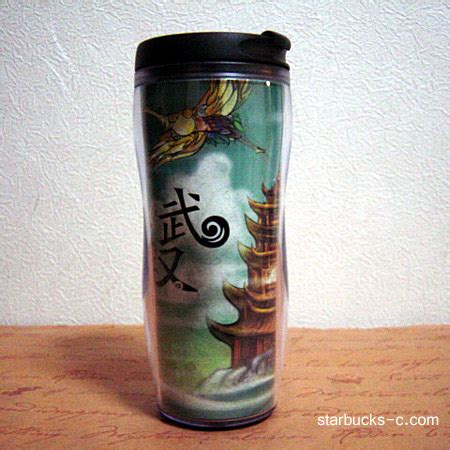 Tumbler Starbucks Wuhan wuhan tumbler 武漢タンブラー スターバックスコレクタブル