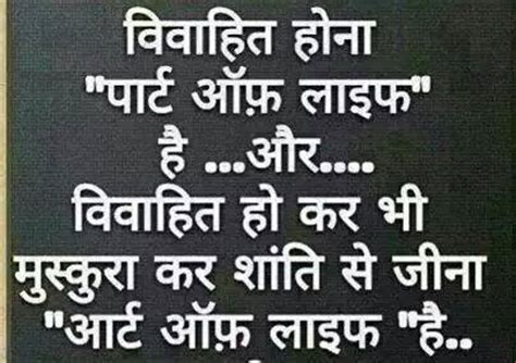 MARRIAGE QUOTES FUNNY HINDI image quotes at relatably.com