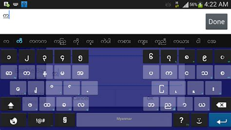 iphone keyboard apk bagan myanmar keyboard apk for iphone android apk apps for iphone iphone 4