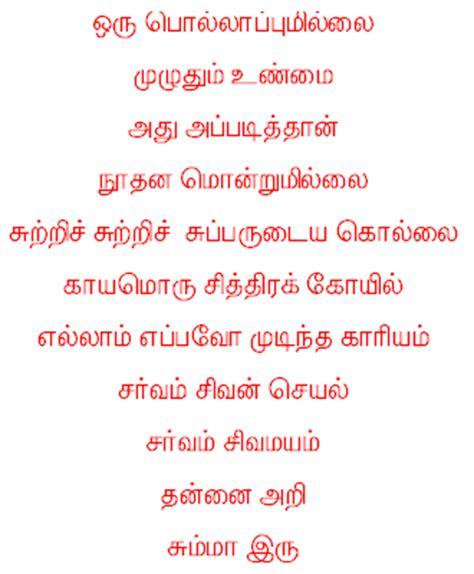First death anniversary quotes in tamil stopboris Gallery