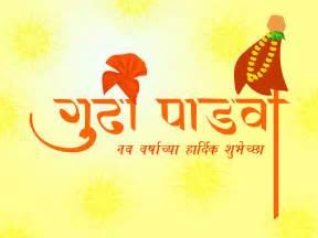 marathi gudi padwa status for whatsapp gudi pawda messages