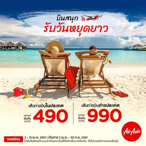 airasia holidays thai air asia บ นสน ก ร บว นหย ดยาว ราคารวมเร มต น 490
