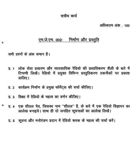 Ignou Mba Syllabus 2017 by Ignou All Courses Solved Assignment 2017 18 Ignou Info