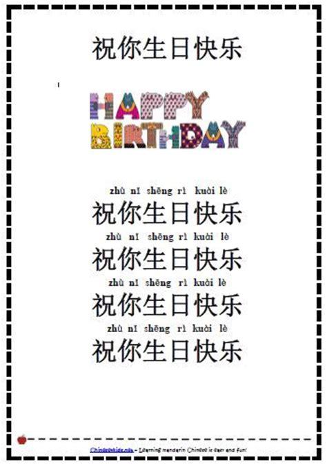 Happy Birthday Wishes In Korean Video Lyrics To Mandarin Chinese Quot Happy Birthday