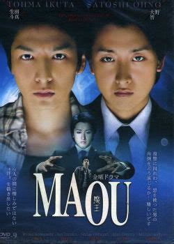 satoshi ohno movies and tv shows maou japanese drama ikuta toma satoshi ohno asian
