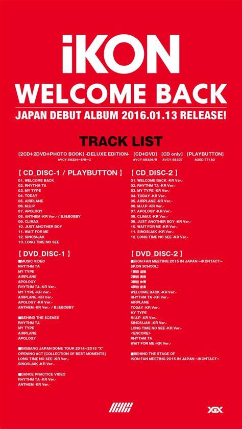 download mp3 songs from welcome back ikon 1 13発売日本デビューアルバム welcome back の初回盤は無くなり次第 終了です 是非お