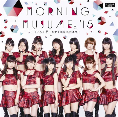 Oh Its Only A 15 Thou Cover Up by Morning Musume 18 Event V Ima Sugu Tobikomu Yuuki 今