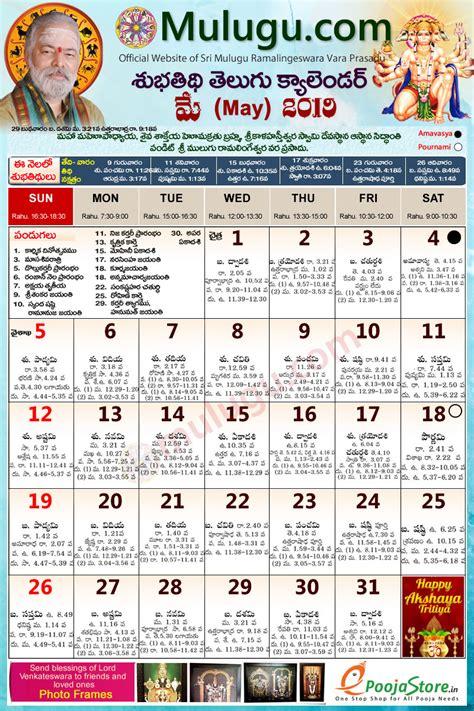 subhathidi  telugu calendar  telugu calendar