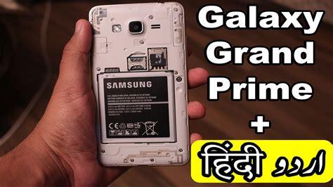 Samsung J5 Vs Grand Prime Plus phim22 samsung galaxy grand prime plus review