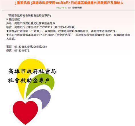 Mail Cosmo 0707 Co Jp Loc Us | 台湾国高雄市ガス爆発に於いて日本の自治体も義援金口座開設 その他災害 一騎当千のブログ yahoo ブログ