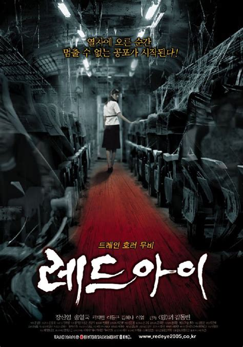 film drama korea ghost red eye red eyes movies and film