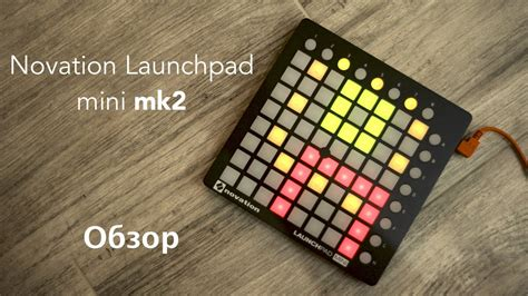 Novation Launchpad Mk2 2 novation launchpad mini mk2 обзор sound check