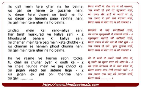 boat song hindi lyrics jis gali mein tera ghar na ho balma ज स गल म त र घर