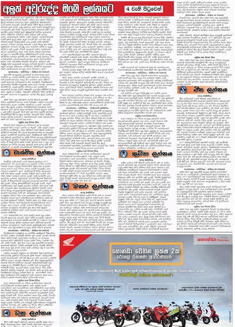 gossip lanka lagna palapala 2018 2017 newspaper lagna palapala in sinhala gossip lanka