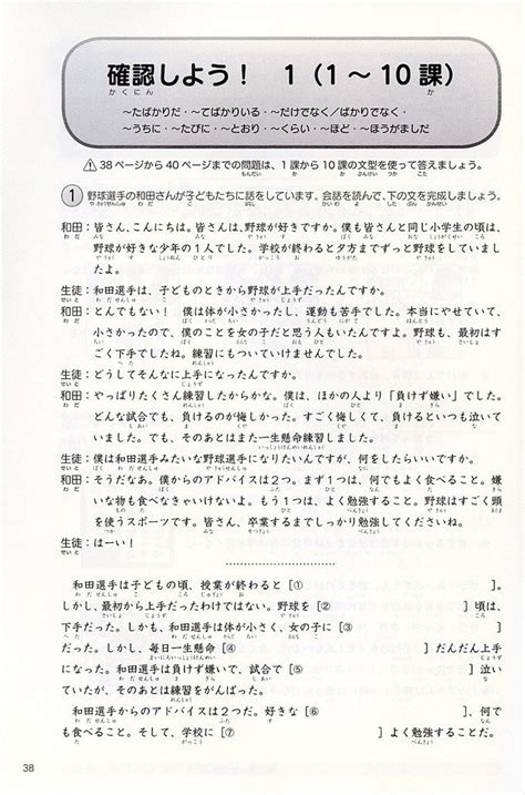 sentence pattern checker intermediate japanese sentence training white rabbit japan