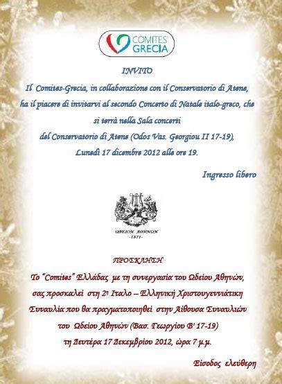 consolato italiano ad atene associazione italoellenica part 15