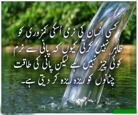 reality of day in islam top 10 islamic quotes in urdu aqwal e zareen islamghar