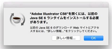 adobe illustrator cs6 os x yosemite yosemiteでadobe csが起動しない場合java for os xをインストール webスキルアップ君