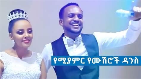 Best Ethiopian Wedding Dance 2018   YouTube
