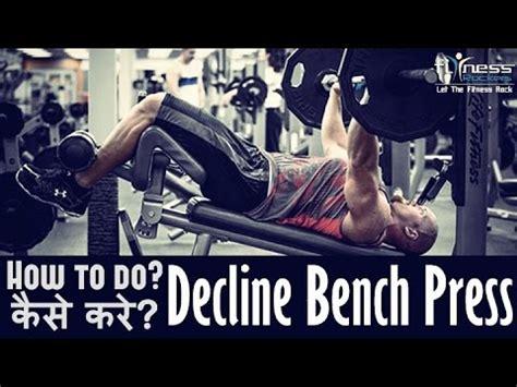 decline bench press technique best chest exercise decline bench press tips