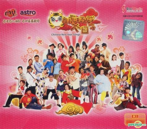 astro new year song 2014 mp3 new year song da ri zi 28 images yesasia my astro wu