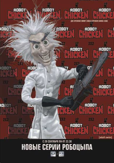 film robot chicken robot chicken movie posters from movie poster shop