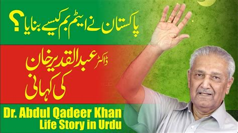 biography of dr muhammad muhsin khan who is dr abdul qadeer khan dr abdul qadeer khan