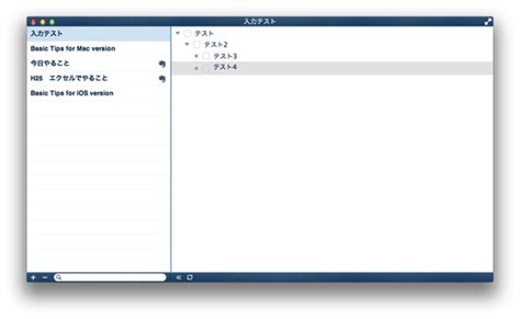 Outliner Mac Evernote by Icloudやevernoteと同期できる Cloud Outliner のmac版を購入した 早乙女珈琲店