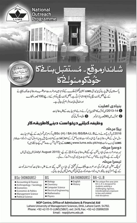Mba Lums Admission 2015 by Lums National Outreach Programme Nop 2015 Application Form