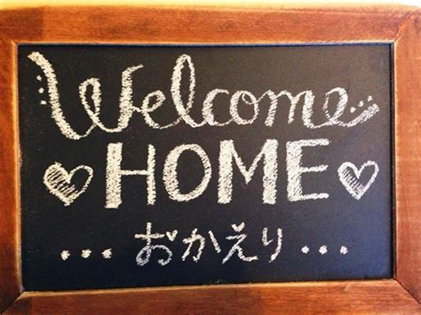 welcome home おかえり okaeri japanese welcome board