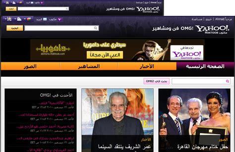 Arab Omg omg maktoob launches in arabic ya elahi