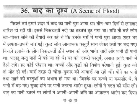 Flood In Pakistan Essay In Urdu Language by Essay On Flood In Pakistan Adverse Effects Of Flood In Flood In Essay Help Writing Top Cheap