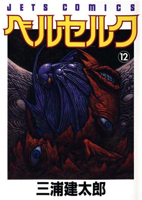 berserk vol 12 berserk 12 vol 12 issue