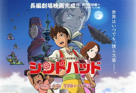 film anime 2016 crunchyroll video quot sinbad quot official trailer promises